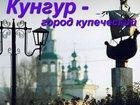 Свежее фотографию Туры, путевки Кунгур-город кпеческий (экскурсия в г, Кунгур) 34126875 в Перми