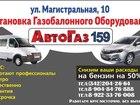 Фото в   Компания АвтоГаз 159 занимается установкой в Перми 0