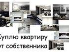 Фотография в Недвижимость Продажа квартир Куплю 1-комнатную квартиру (не новостройку) в Перми 0