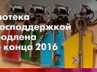 Увидеть изображение Продажа квартир Программа ипотеки с господдержкой (11%) продлена 35050706 в Перми