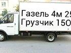 Фото в Услуги компаний и частных лиц Грузчики пермь газель грузоперевозки 89124978442 газель в Перми 100