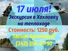 Скачать бесплатно фото Дома отдыха Экскурсия в Хохловку на теплоходе 36619576 в Перми