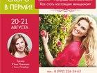 Уникальное фотографию  Природа женственности, Как стать настоящей женщиной 36759376 в Перми