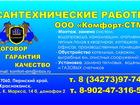 Скачать бесплатно foto Сантехника (услуги) Быстро, надежно, аккуратно, Бесплатный вызов и система скидок, 37067285 в Перми
