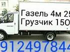 Скачать foto  ПЕРМЬ ГАЗЕЛЬ ГРУЗОПЕРЕВОЗКИ+89124978442 37278893 в Перми