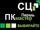 Скачать изображение Ремонт компьютеров, ноутбуков, планшетов Выполним срочный ремонт ноутбука, планшета, телефона 37349977 в Перми
