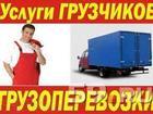 Фото в   Осуществляем весь спектр услуг: Переезд квартир, в Перми 250