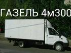Фото в   ПЕРМЬ ГАЗЕЛЬ ГРУЗОПЕРЕВОЗКИ 89124978442 ГАЗЕЛЬ в Перми 50