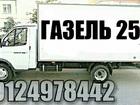 Увидеть фотографию  Пермь газель грузоперевозки 89124978442 Газель 250 перевозки 39044977 в Перми
