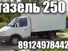 Скачать бесплатно foto  Пермь газель грузоперевозки 89124978442 газель 250 39245363 в Перми