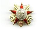 Просмотреть foto  ЗНАК ОРДЕН МАРШАЛ ЖУКОВ, На винте, 53375587 в Перми
