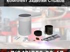 Скачать бесплатно изображение Строительные материалы Комплект Заделки Стыков труб ППУ 64981315 в Перми