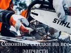 Свежее фотографию  Ремонт электро и бензоинструмента 69403443 в Перми