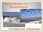 Новое фотографию  Соль-Илецк из Березников, гост, дом Шоколад /хп502 69886102 в Березниках