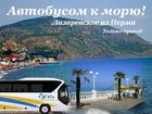 Новое фотографию  Автобусом к морю Лазаревское из Перми/цо103 69891900 в Перми