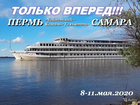 Свежее foto  8, мая, 20 Круиз на теплоходе/ум508 71287617 в Перми