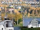 Увидеть изображение Горящие туры и путевки 7, дек, 19 Экскурсия Ильинский-Чермоз/ор036 72007409 в Перми
