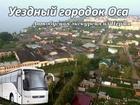 Уникальное фото Горящие туры и путевки 14, дек, 19 Экскурсия в Осу/ор010 72174452 в Перми