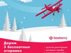 Скачать бесплатно фото Транспортные грузоперевозки Скидка 10 процентов на услуги службы доставки Boxberry 76634020 в Челябинске