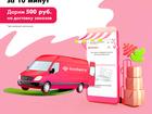 Просмотреть фото Транспортные грузоперевозки Скидка 10 процентов на услуги службы доставки Boxberry 76634020 в Перми