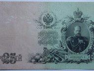 Банкнота Российской Империи Царская банкнота 1909 года.   Государственный кредит