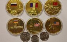 Монеты, Коллекционные