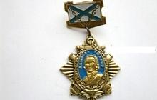 Знак адмирал Ф, Ф, Ушаков, колодка с подвеской на винте