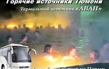 5, янв, 20 Горячие источники Тюмени Аван/цо029