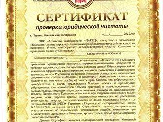 Уникальное фотографию Агентства недвижимости Бесплатные услуги по покупке квартир 32662491 в Перми