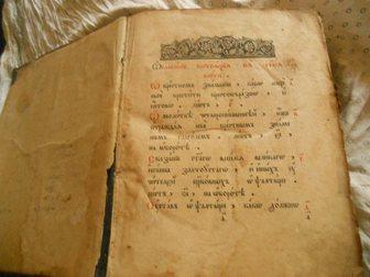Новое foto Антиквариат библия 32950800 в Перми