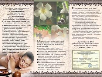 Просмотреть фотографию  Аювердический массаж, Вакуумная терапия 37821944 в Перми