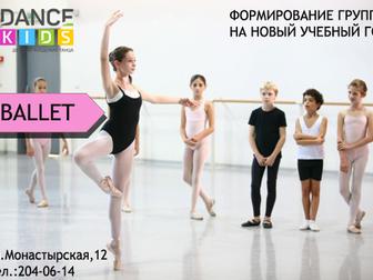 Уникальное фотографию  Академия танца 2DANCE kids продолжает набор детей в группы 40023656 в Перми