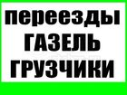 Скачать фото Транспорт, грузоперевозки Грузоперевозки 8950 559 91 44 32596745 в Первоуральске
