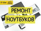 Увидеть foto Разное Ремонт Ноутбуков - Любой сложности 36656573 в Первоуральске