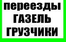Грузоперевозки Газель Тент-Будка