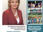 Просмотреть фотографию Шины Семинары-тренинги для родственников людей, зависимых от алкоголя, наркотиков и др, 33612806 в Петергофе