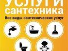 Просмотреть foto  Услуги Сантехника 38727890 в Петергофе