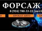 Фотография в Транспортные компании Прокат (аренда) автомобилей Недорогой прокат автомобилей на выгодных в Петропавловске-Камчатском 0