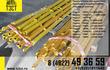Производство монтажной оснастки для панельного