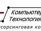 Изображение в Услуги компаний и частных лиц Разные услуги IT аутсосринг в Петрозаводске и Карелии. в Петрозаводске 1000