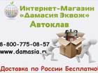 Увидеть изображение  Автоклав бытовой 33224984 в Петрозаводске