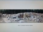 Новое изображение Земельные участки Карьер по добыче габбродиабаза 33555720 в Петрозаводске