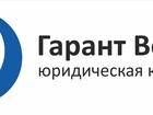 Увидеть изображение  Гарант Восток - юридическая компания 34362196 в Петрозаводске