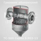 Грязевик ТС-569, 00, 000-08 Ду 40 Ру 1,6 МПа