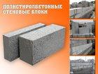 Скачать foto  Полистиролбетонные стеновые блоки D450 34885428 в Пятигорске