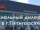 Скачать foto  Интернет магазин автозапчастей Лада в г, Пятигорске 40200308 в Пятигорске