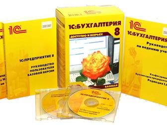 Свежее фотографию Курсы, тренинги, семинары обучение «1С:Бухгалтерия» 38554633 в Пятигорске