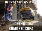 Новое фотографию Компрессор Аренда Компрессора 32608799 в Подольске