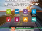 Скачать бесплатно foto  «АВТОПлатина» - техпомощь на дороге 33773901 в Подольске