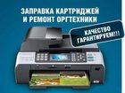 Свежее foto  Ремонт принтеров, заправка картриджей, 33875946 в Подольске